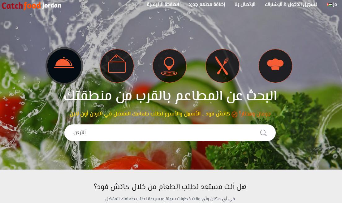 إطلاق موقع طلب الطعام اون لاين في الاردن - كاتش فود