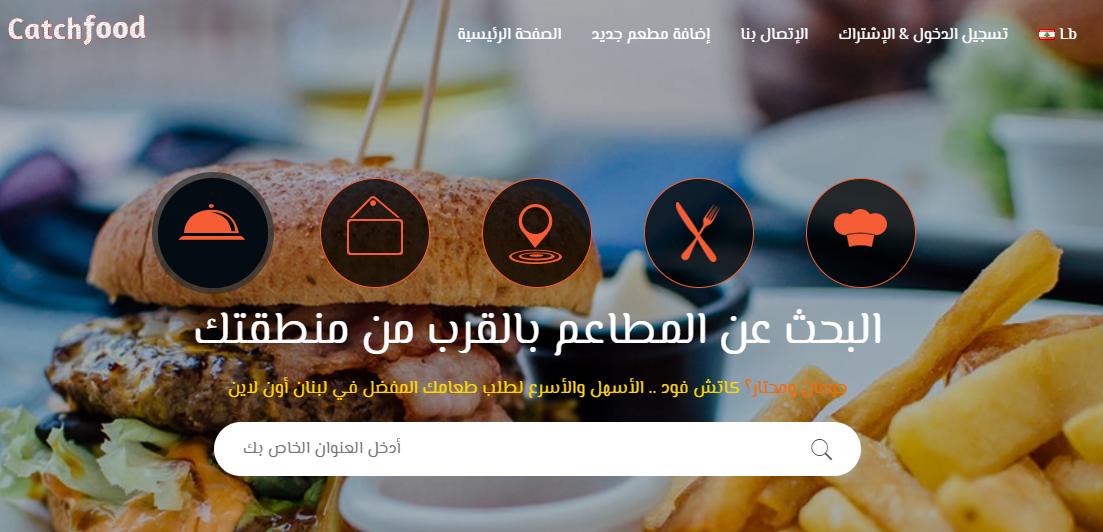 إطلاق موقع طلب الطعام اون لاين في لبنان